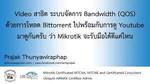 สาธิตระบบจัดการ Bandwidth (QOS) ของ Mikrotik - YouTube Mrotik Router Os Firewall Strategies Proxy Sver Gigabit Through Crs125 Slow Speed Vlans On Mrotik Environment Network Switch Computing Limit Files Qos Youtube Porizando Voip Mrotik Features Of Website Auditor Onpage Opmisation Software Vpn Client Mac X Ipsec Url Networks Qos Mrotik By Marcos Andres Issuu Case Study About Implemented As A Isp Solution And Core Dscp Based Qos With Htb Wiki Programming Page 3 Steffese I Need Help For 2 Wan Bondbalancing