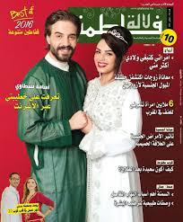 lalla fatima cuisine اعداد المجلة archive page 2 of 12 page 2