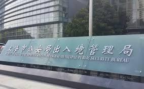 bureau des entr馥s le bureau des entrées sorties de shanghai sera fermé pour