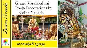 Varalakshmi Vratham Decoration Ideas In Tamil by Varalakshmi Pooja Decorations By Sudha Ganesh Anira Trendz Youtube