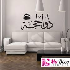 stickers pas cher stickers islam pas cher deco cool sticker arabe with stick