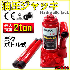 Hydraulic Floor Jack Adjustment by Auto World Rakuten Global Market Hydraulic Floor Jacks T83502