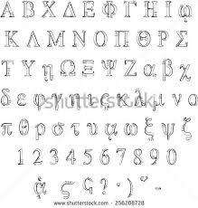 Greek Letters Stock Royalty Free & Vectors