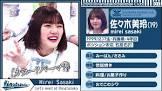 佐々木美鈴