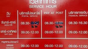 banques et bureaux de poste à cha am
