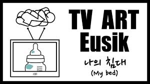 Tracey Emin My Bed by Tv 미술 이유식 나의 침대 My Bed By 트레이시 에민 Tracey Emin