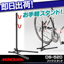 Hook Stand MINOURA Minoura DS 520 Easy For Bicycle Display Storage Exhibition Also As