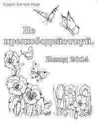 Image Bible Coloring Pages About Remodel Picture Rainbow With Verses For Adults Easter Full Size