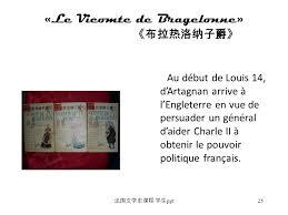comment s駱arer une chambre en deux alexandre dumas père 法国文学史课程学生ppt 2 alexandre dumas