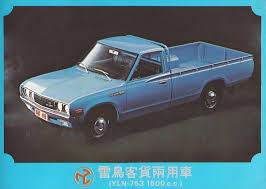 YUE LOONG / DATSUN PICKUP TRUCK ~ AUTOMOBILE SALES BROCHURES ... Nissan Datsun Truck Car Review Japanese Used Blog Be Forward Radat Double Two Nissandatsun Trucks In One Youtube Classic Truck Award In Texas Goes To 1972 Pickup Medium 1984 Item H4244 Sold October Product Guide From The Creators Of Rocket Bunny A New Widebody 1966 520 Lowrider Nissan Custom Classic B Filedatsun 4x4 Frontjpg Wikimedia Commons Wikipedia Old Parked Cars 1978 620 King Cab Completed Mini Project Album On Imgur A With Skyline Tricks Speedhunters Pickup Classics For Sale Autotrader