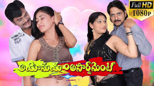 Ayomayam Apartment Latest Telugu Full Movie || Vijay Bhaskar ... Apartment Wallpaper Hindi Movie Bollywood Wallpapers Free Rohit Roy And Tanushree Datta Film The Spanish Movie Watch Streaming Online Yamini Bhasker Stills Audio Launch Telugu Home Design Wonderfull Excellent Fanart Fanarttv Polaroid Cupcake Interiors Sex And The City Carries Nikita Thukral At 4e 2013 Black Hror Movies Tour Greenhouse In Green Card Actress Priyanka At Filmy King Queen 2016 Darshan Dubbed