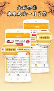 m canap駸 canap駸clic clac 100 images 八字排盤八字算命姓名測算風水占卜4 2