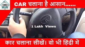 LEARN CAR DRIVING IN HINDI    कार चालाना सीखें ... Cdl Traing Programs At United States Truck Driving School Pdi Trucking Rochester Ny Commercial North American Trade Schools 7 Reasons For Failing The Tests And How To Avoid Them Pnwpds About Us The History Of Accrited Ontario Best Across America My Roehl Transport Roehljobs Alamo Car Rental Receipt Legal Vintage Program Details Peak Much Does Cost In Ohio Jobs