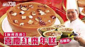 cuisine v馮騁ale 師傅教路 喜慶紅棗年糕 低糖版 tgif am730
