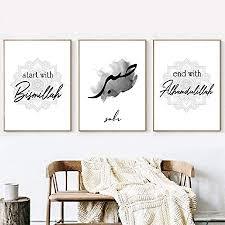 islamische poster und drucke bismillah alhamdulillah islamicart wandkunst leinwand gemälde bilder für wohnzimmer wohnkultur 50x70 cm kein rahmen x3