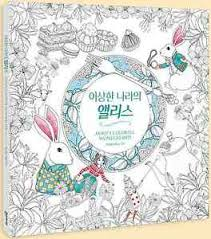 Image Is Loading Alice In Wonderland Coloring Book Amily Shen Anti