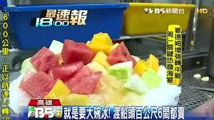 vid駮s cuisine 就是要大碗冰 渡船頭百公尺6間都賣 tvbs新聞網