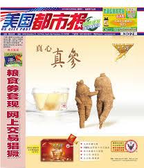 騅ier cuisine r駸ine 美國都市報2013 10 26 by us city post issuu