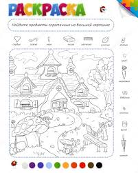 Coloring Book Game For Kids Stock Photo 106173346