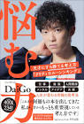 DaiGo (メンタリスト)