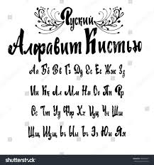 The Origins Of The Russian Alphabet
