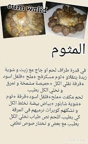 recettes cuisines recettes salées de oum walid recettes recettes