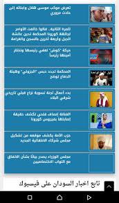 اهل السودان posts