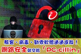 pro bureau am駭agement 駭客 病毒 勒索軟體通通退散 網路安全就交給 pc cillin 防毒軟體