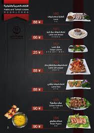 ik饌 cuisine catalogue األكالت العربية والتركية and cuisine 阿拉伯和土耳其