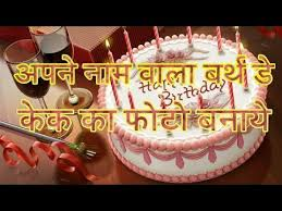 birthday cake with name edit Write name on image online picture editor Hindi