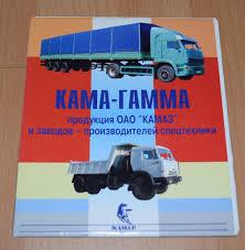 100 A1 Truck And Auto Kamaz Model Range Poster Brochure Prospekt AUTO BROCHURE