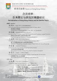 transfert de si鑒e social sci past events 2017 18 of of hong kong