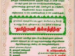 Tamil Housewarming Invitation