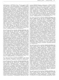 chambre de commerce porte de cherret bodacc bulletin officiel des annexé au journal officiel de la