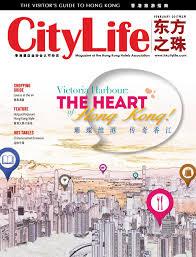 騅ier cuisine r駸ine citylife magazine february 2017 by citylife hk issuu