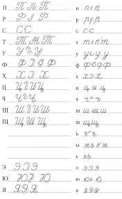 Cursive Capital English Letter Cursive Letters A To Z