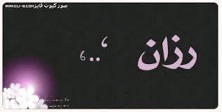 صور اسم رزان عربي و انجليزي مزخرف , معنى اسم رزان وشعر وغلاف ورمزيات 2016