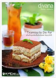 home cuisine รวมร ปภาพของ ร าน divana home cuisine ร ปท 9 จาก 20