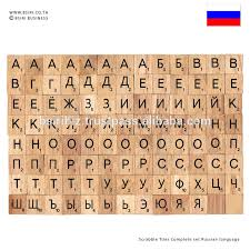 wooden craft letters scrabble tiles complete set russian language