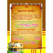 Gruhapravesam Invitation Card Design Housewarming At Rs 5 Piece