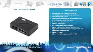RoIP 102 - VoIP PTT шлюз - YouTube Voip Yealink Poe Adapter Ylpoe30 Voipadapter Kventionelle Hdware Itverwden Voipone Online Buy Whosale Voip Adapter Fxo From China Amazoncom Ooma Telo Free Home Phone Service With Wireless And Obi200 Voip For Google Voice Anveo More Cisco Spa8000 Analog Telephone Gateway Nexhi Egagroupusacom Computer Parts Pcmac Computers Electronics Linksys Sip Gt202n Router 2 Fxs Ports Plantronics Cs50usb Headset Voip Pc Headband Oem Spa2102 Spa2102 Router