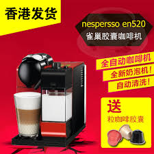 Get Quotations Nespresso En520 Nestle Capsule Coffee Machine Automatic Commercial Espresso Home