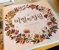 Johann Basford Secret Garden Colouring Book Tops The Bestsellers List