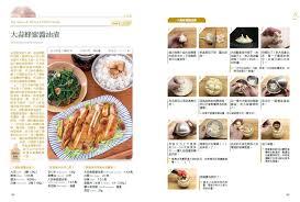 r駭ov cuisine cuisine r駭ov馥ch麩e 100 images 熱門暢銷書單新書介紹好書推薦