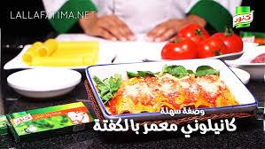 lalla fatima cuisine cannelloni viande hachée recette 2 knorr كانيلوني بالكفتة وصفة