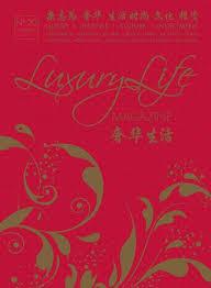 zara si鑒e social luxury magazine edition 2014 edition by luxury