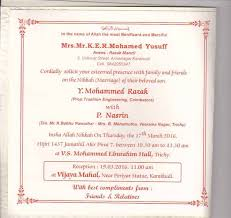 Muslim Wedding Invitation Matter In English Wording Tamil And Nice Sample