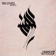 Beloved For F By Hebrewtattooscom Catched Tats Pinterest