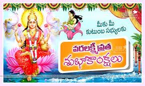 Varalakshmi Vratham Decoration Ideas In Tamil by Varalaxmi Vratham Sravana Shukravaram Quotes In Telugu