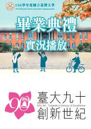 nuxe si鑒e social 國立臺灣大學